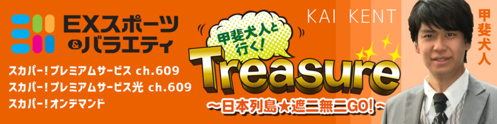 甲斐犬人と行く!Treasure~日本列島★遮二無二GO!~